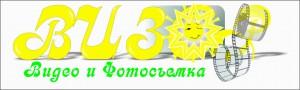 Дмитрий Визор и кампания сотрудников