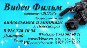 Видеосъемка в Новосибирске