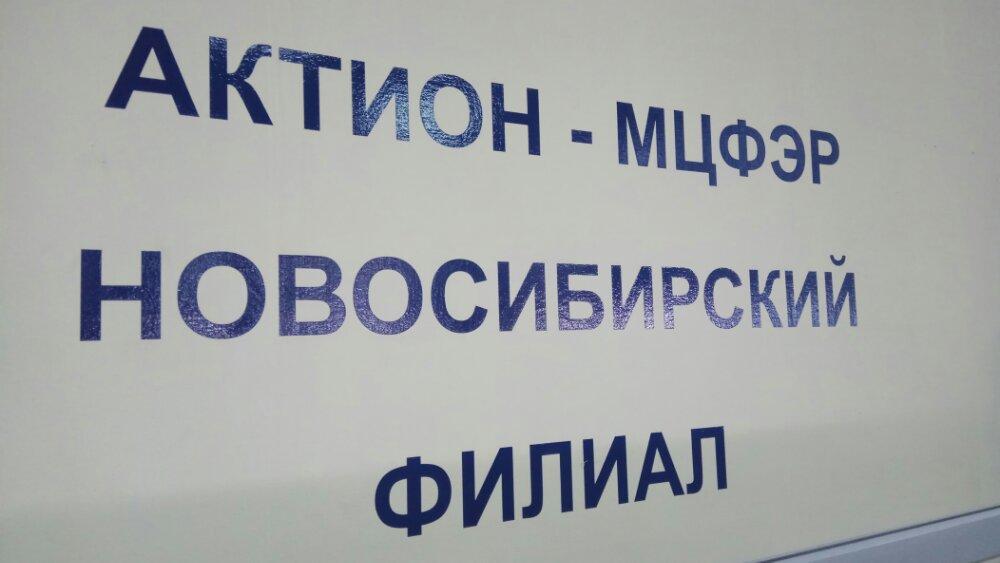 Актион МЦФЭР Новосибирский филиал